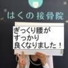 神戸市須磨区はくの接骨院 ぎっくり腰改善