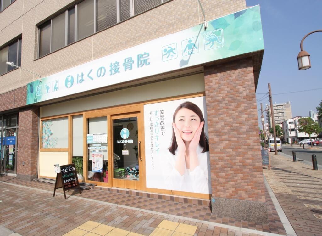 神戸市須磨区はくの接骨院 外観