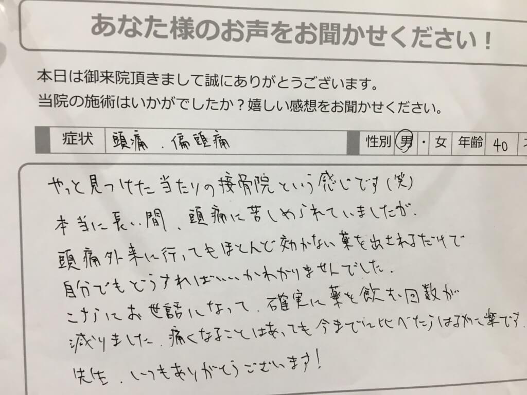 神戸市須磨区はくの接骨院 頭痛改善