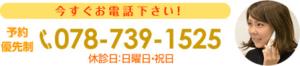 神戸市須磨区はくの接骨院 電話予約