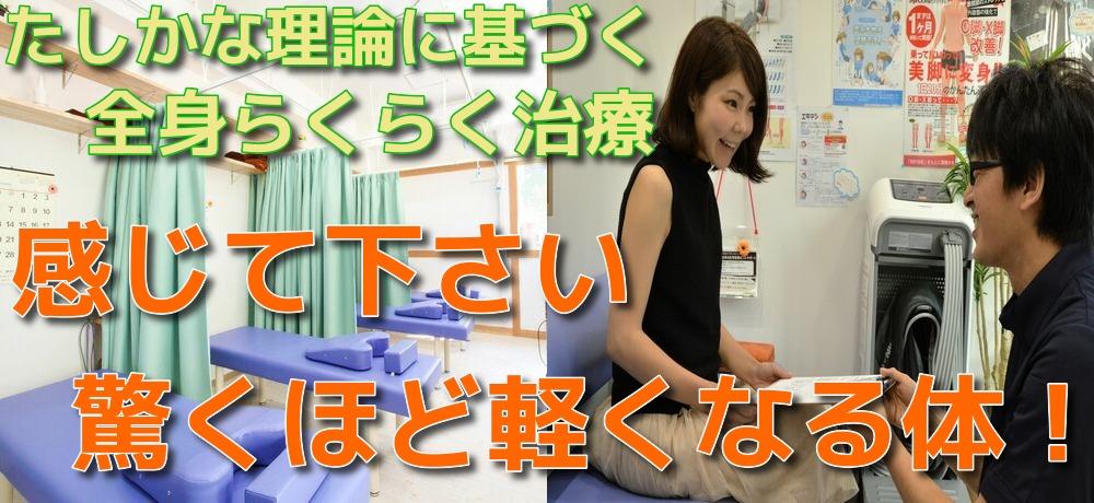 はくの接骨院|神戸市須磨区鷹取