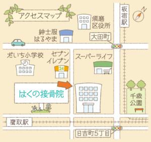 須磨区鷹取はくの接骨院 地図
