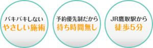 神戸市須磨区はくの接骨院 特徴3つ