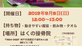 須磨区 ヨガ