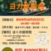 須磨区 ヨガ 体験
